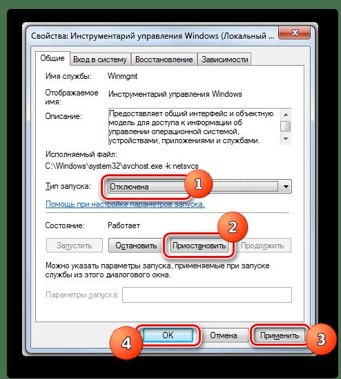 Отключение службы в окне свойств службы Инструментарий управления Windows в Windows 7