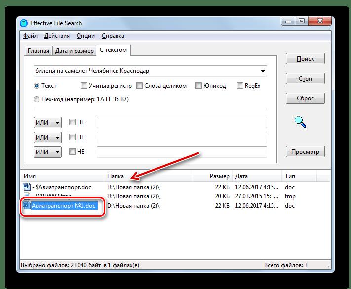 Открытие найденного файла во вкладке С текстом в программе Search My Files в Windows 7