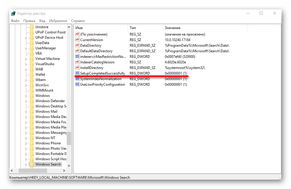 Открытие параметра в редакторе реестра Windows 10