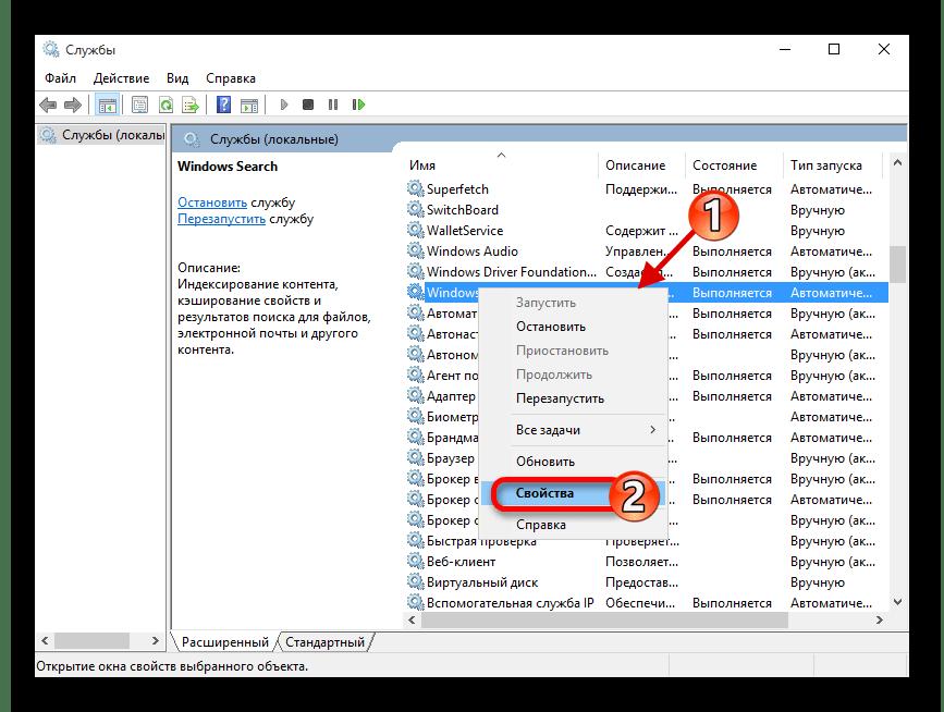 Открытие свойств службы поиска в Windows 10