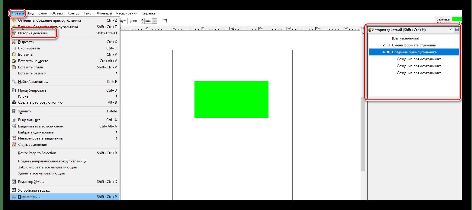 Открываем панель с историей действий в Inkscape