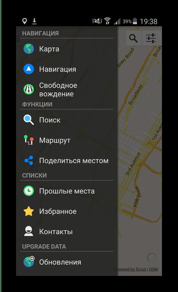 Отображение меню в GPS Navigation & Maps – Scout