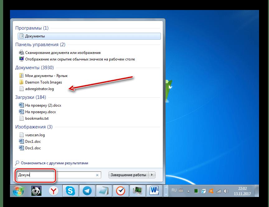 Отображение результатов по мере ввода поискового выражения в поисковом окне через меню Пуск в Windows 7