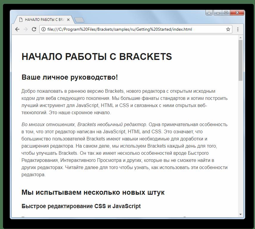 Отображение веб-страницы в режиме Live Preview программы Adobe Brackets в браузере Google Chrpome