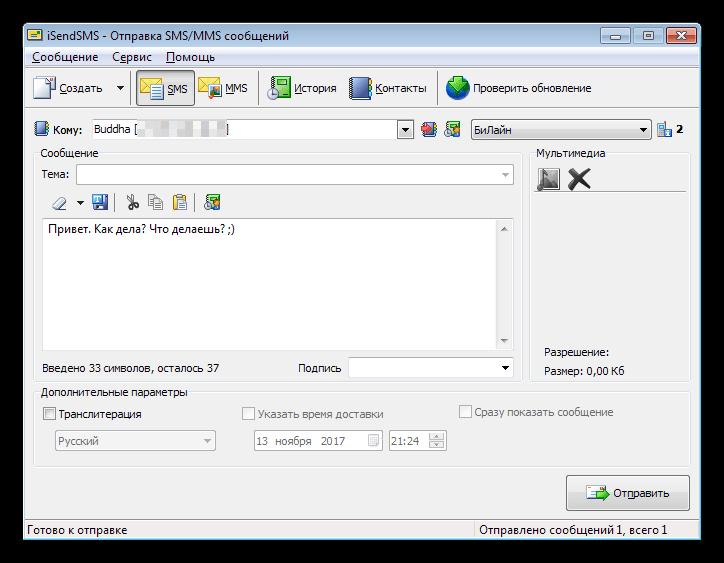 Отправка сообщений в программе iSendSMS