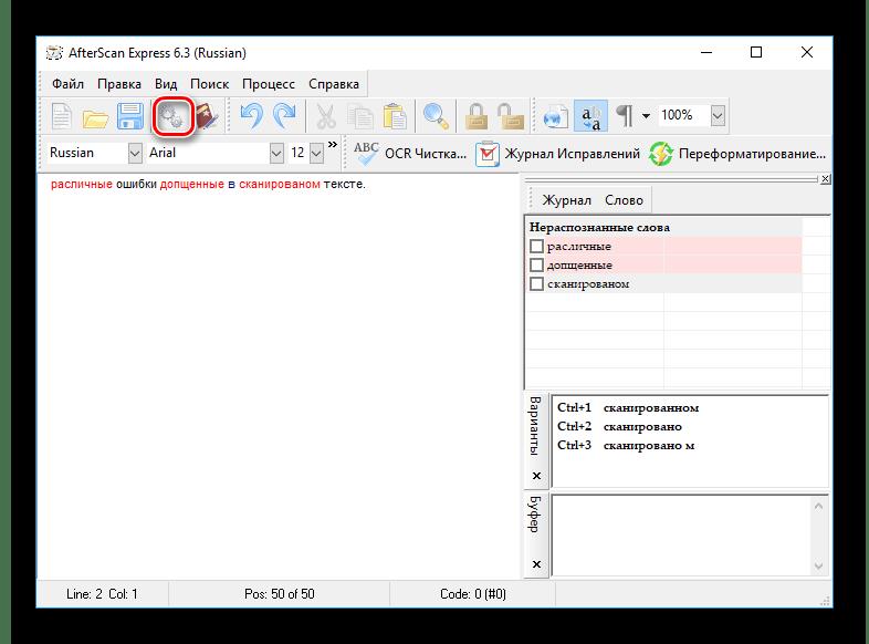 Пакетная обработка файлов в программе AfterScan