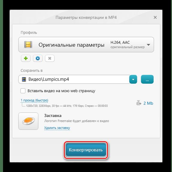 Параметры конвертации Freemake Video Converter