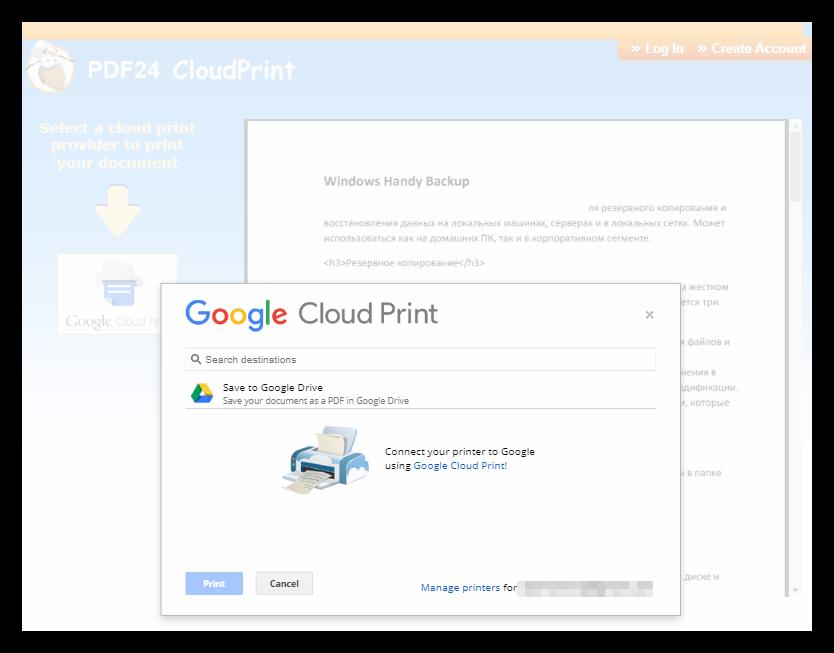 Печать документов в облако в программе PDF24 Creator