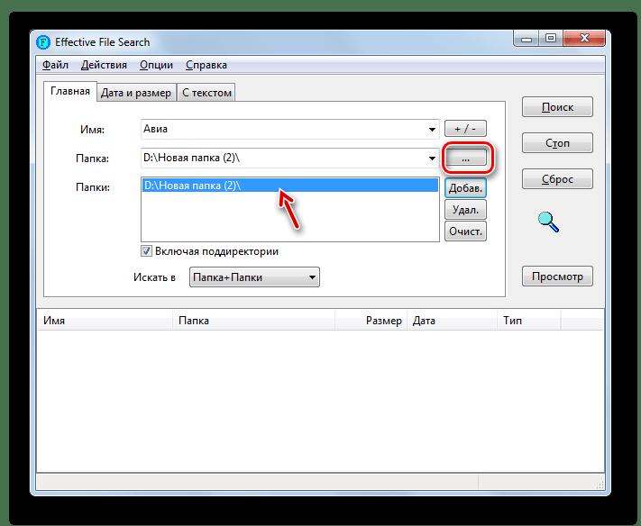 Переход к добавлению новой папки в программе Search My Files в Windows 7