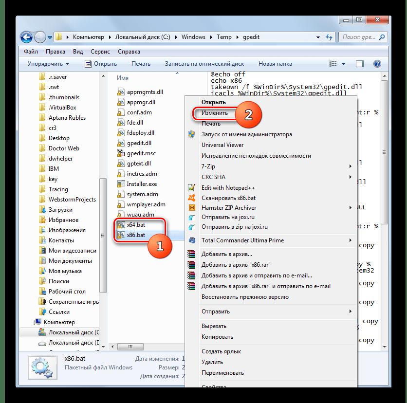 Переход к изменению файла в текстовом реакторе при помощи контекстного меню в окне Проводника в Windows 7