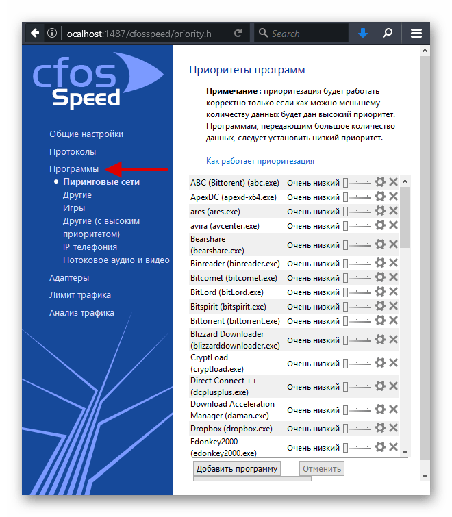 Переход к настройкам программ с помощью софта cFosSpeed в Виндовс 10