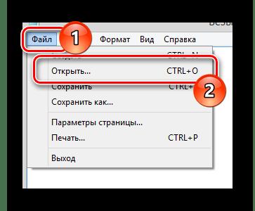 Переход к окну открытия файлов в блокноте в ОС Виндовс