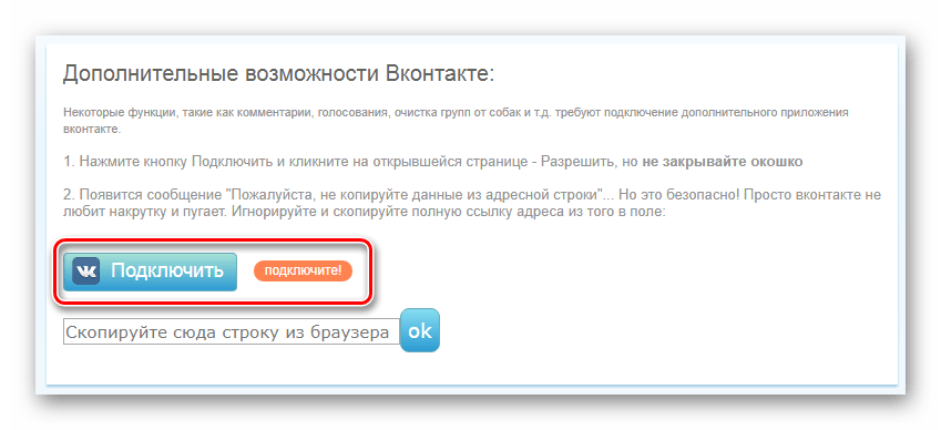 Переход к окну разрешения доступа приложению Olike на сайте сервиса Olike