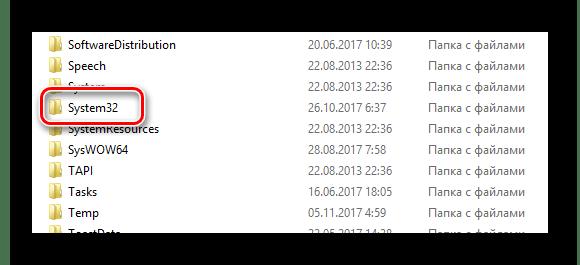 Переход к папке System32 в системном разделе через проводник ОС Виндовс