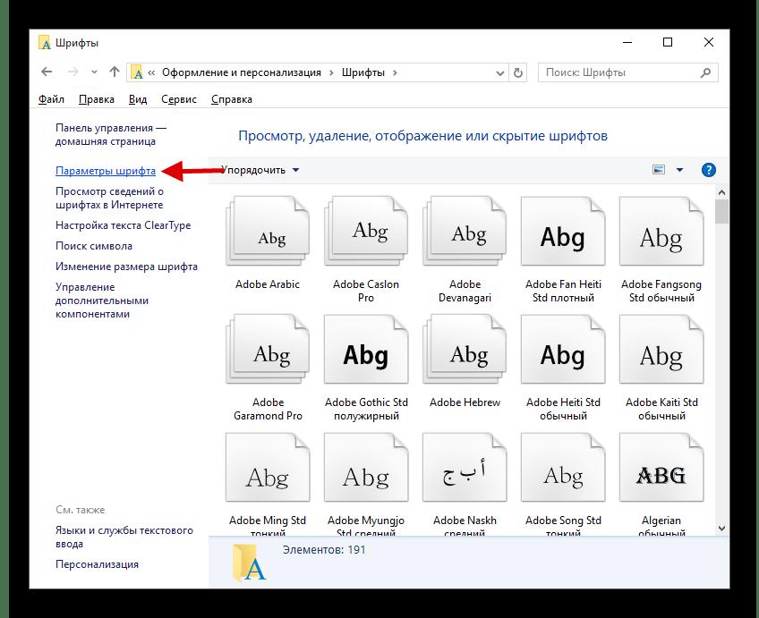 Переход к параметрам шрифта в Windows 10