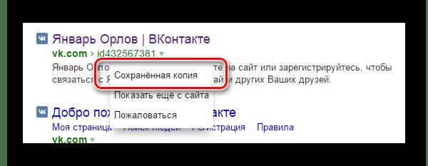 Переход к просмотру сохраненной копии удаленной страницы ВКонтакте на официальном сайте поисковой системы Яндекс