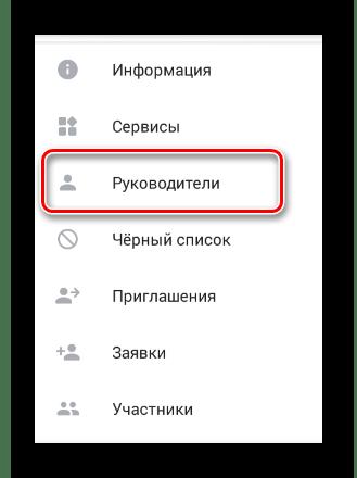 Переход к разделу Руководители в разделе Управление сообществом в мобильном приложении ВКонтакте