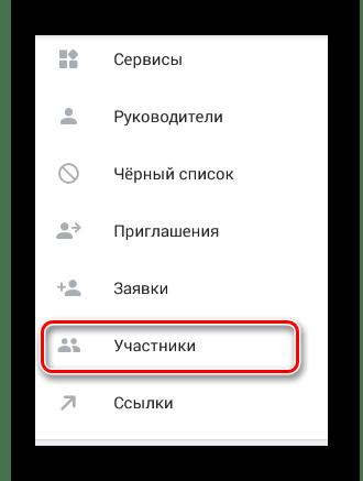 Переход к разделу Участники в разделе Управление сообществом в мобильном приложении ВКонтакте.