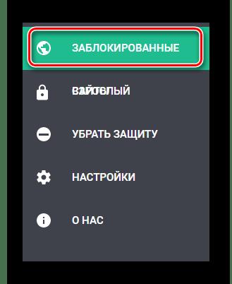 Переход к разделу Заблокированные через главное меню BlockSite в панели управления BlockSite