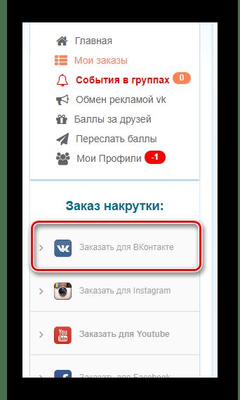 Переход к разделу Заказать для ВКонтакте через главное меню на сайте сервиса Olike
