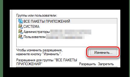 Переход к редактированию прав владения файлом hosts в окне Свойства в ОС Виндовс