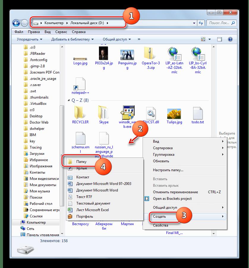 Переход к созданию папки на диске D через контекстное меню в Проводнике Виндовс в Windows 7