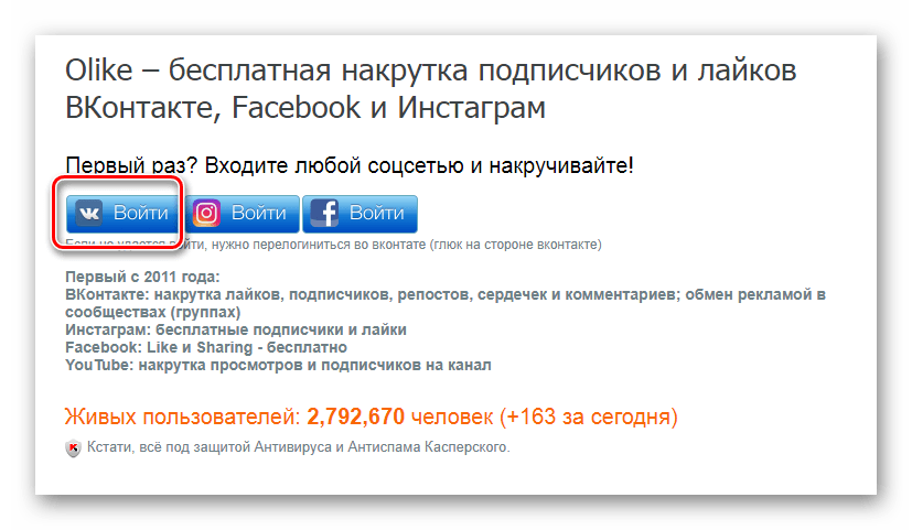 Переход к странице авторизации через ВКонтакте на сайте сервиса Olike