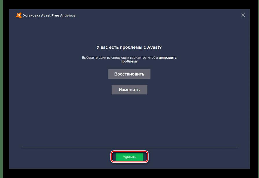 Переход к удалению антивируса Avast в Windows 7