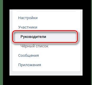Переход на вкладку Руководители в разделе Управление сообществом на сайте ВКонтакте