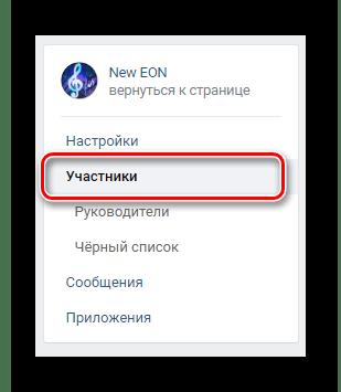 Переход на вкладку Участники через навигационное меню в разделе Управление сообществом на сайте ВКонтакте