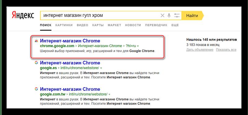 Переход в магазин Google