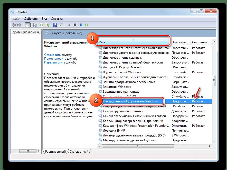 Переход в окно свойств службы Инструментарий управления Windows из Диспетчера служб в Windows 7