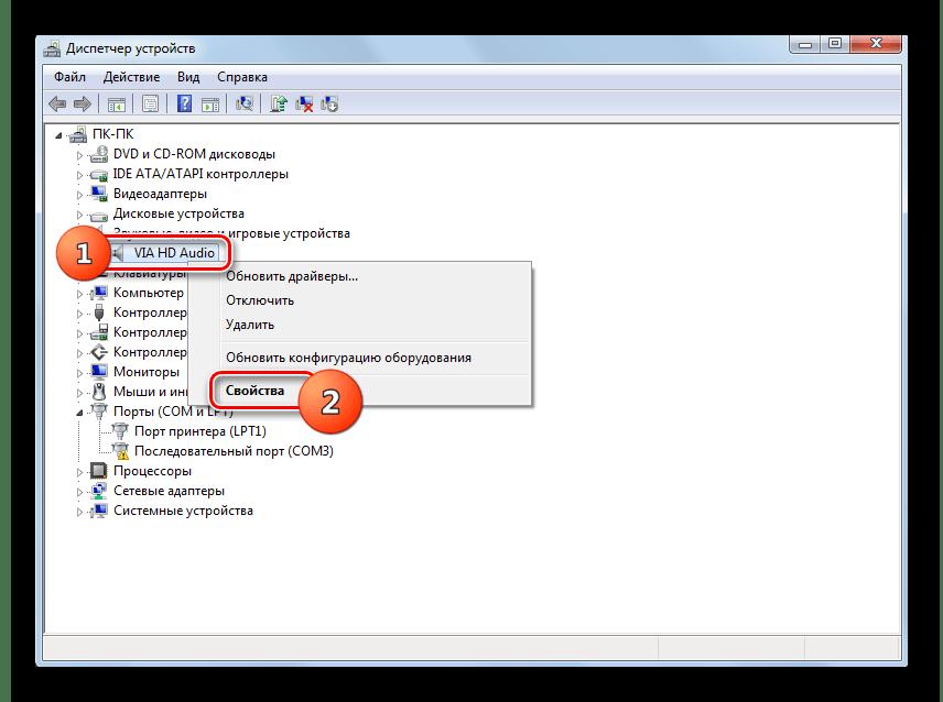 Переход в окно свойств звуковой карты через контекстное меню из раздела Звуковые, видео и игровые устройства в окне Диспетчера устройств в Windows 7