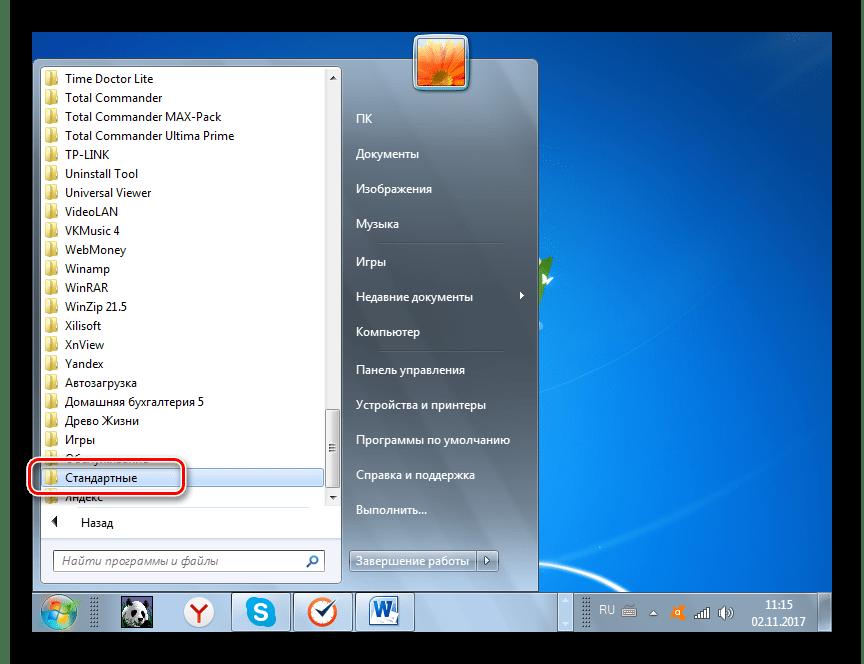 Переход в папку Стандартные из меню Пуск в Windows 7