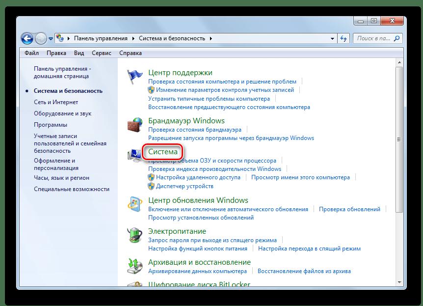 Переход в раздел Система из раздела Система и безопасность в Панели управления в Windows 7