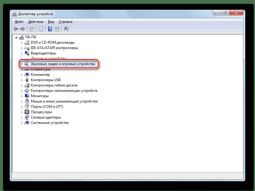 Переход в раздел Звуковые, видео и игровые устройства в окне Диспетчера устройств в Windows 7