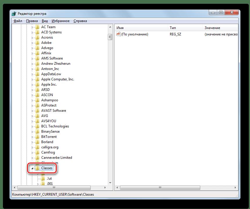 Переход в раздел реестра Classes в Редакторе реестра в Windows 7