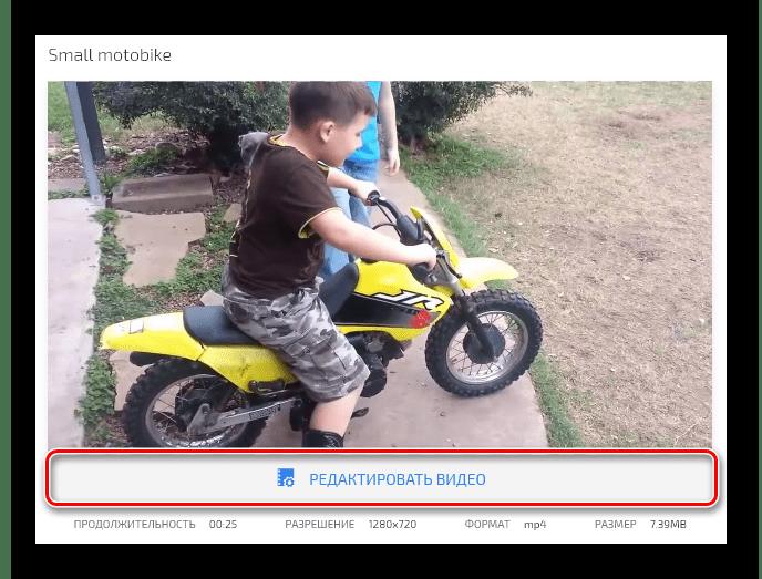 Переходим к редактированию видеофайла в ClipChamp