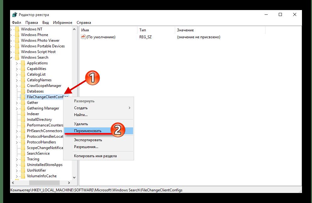 Переименование директории в редакторе реестра Windows 10