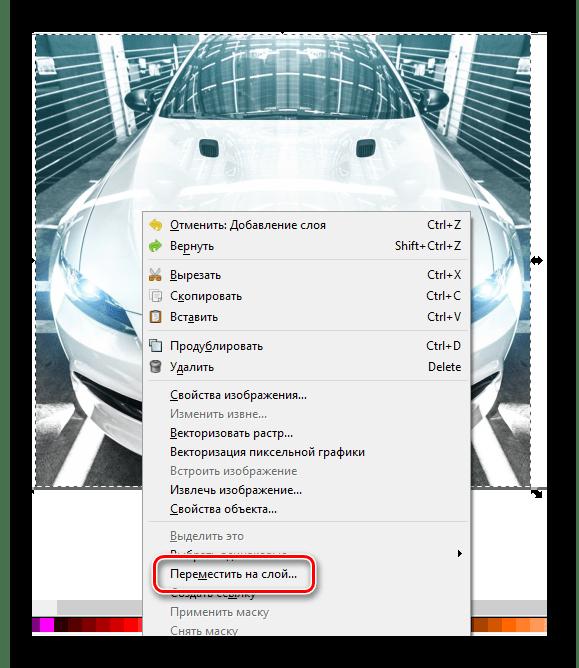 Перемещаем изображение на новый слой в Inkscape
