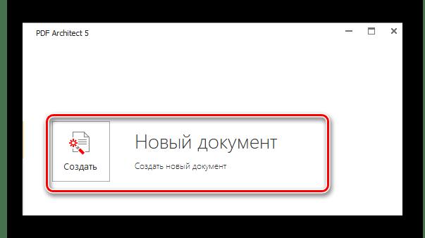 Пиктограмма PDF Architect