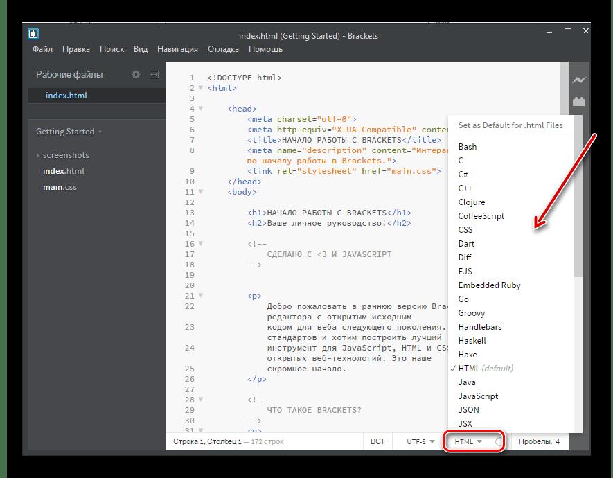 Поддерживаемые языки разметки и веб-программирования в программе Adobe Brackets