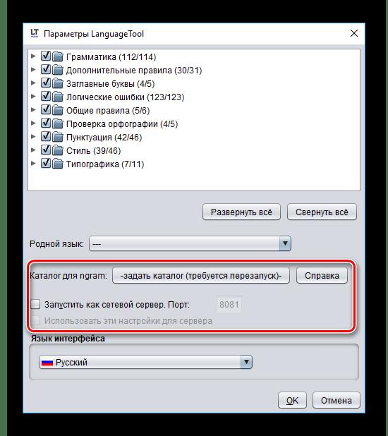Поддержка N-грамм в программе LanguageTool