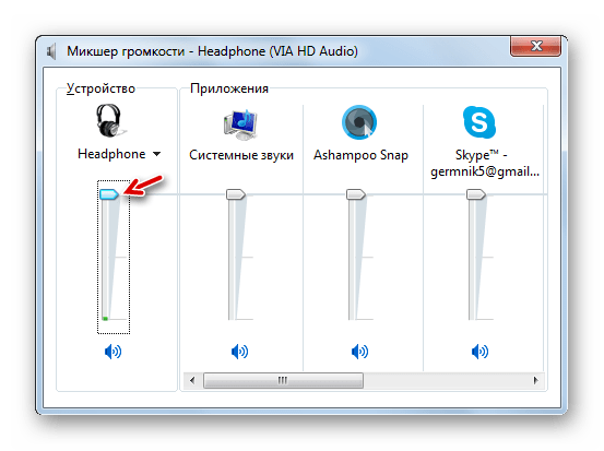 Поднятие ползунка громкости поднят вверх в окне микшер громкости в Windows 7