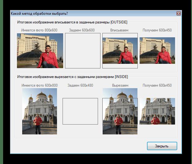 Подсказки разработчиков Resize Images