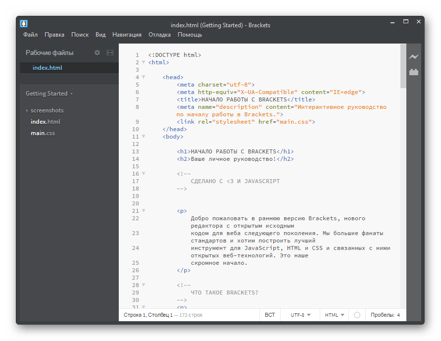 Подсветка синтаксиса языка разметки в программе Adobe Brackets
