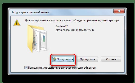 Подтверждение копирования файлов в директорию System32 в диалоговом окне в Windows 7