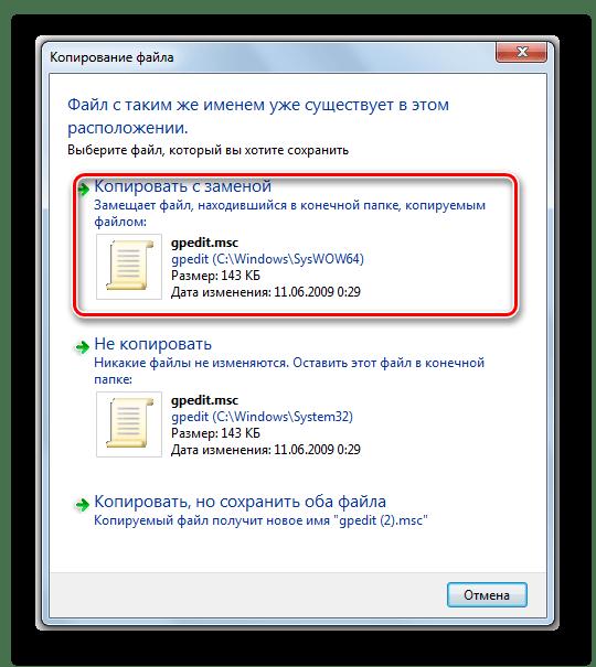 Подтверждение копирования с заменой в директорию System32 в диалоговом окне в Windows 7