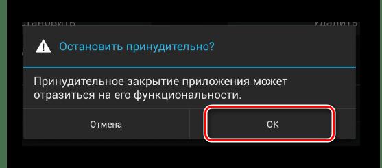 Подтверждение остановки работы приложения ВКонтакте в разделе Настройки в системе Android