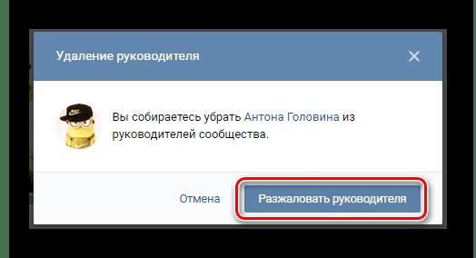 Подтверждение разжалование руководителя в разделе Управление сообществом на сайте ВКонтакте